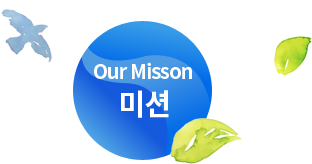 Our Misson 미션