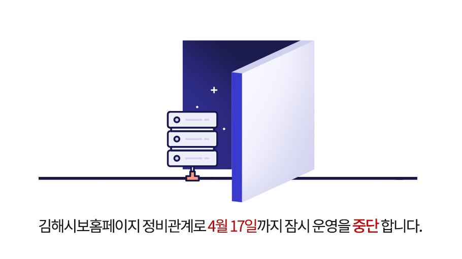 김해시보홈페이지 정비관계로 4월 17일까지 잠시 운영을 중단합니다.
